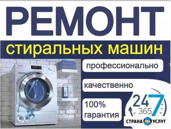 Ремонт стиральных машин г. Кинель Кинель