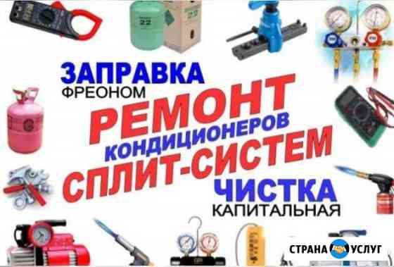 Ремонт Кондиционеров Сплит-систем Чистка Заправка Балаково