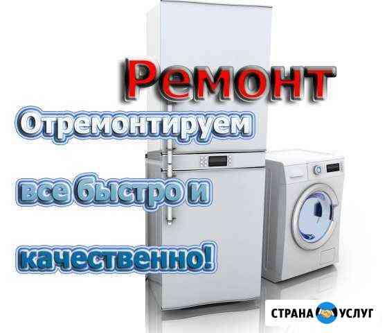 Ремонт крупной бытовой техники, Выезд на дом Пермь
