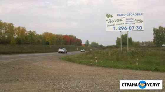 Сдам рекламный щит а/д Красноярск-Енисейск Красноярск