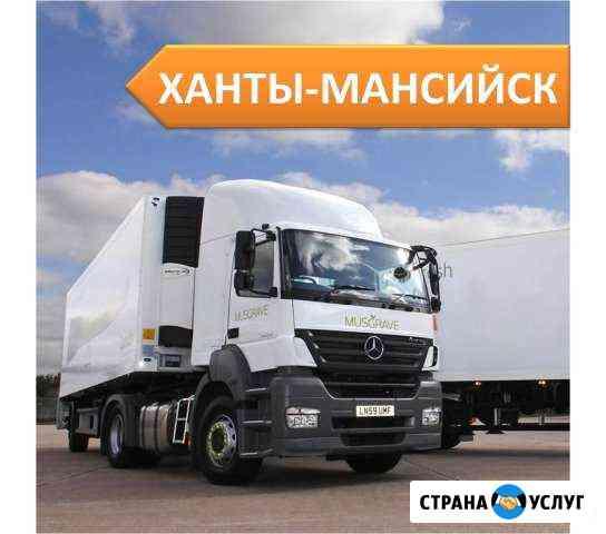 Грузоперевозки от 1,5 до 20 тонн из г. Ханты-Манс Ханты-Мансийск