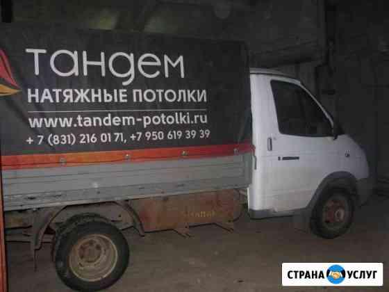 Грузоперевозки Гусь-Хрустальный