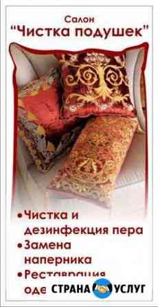 Сухая чистка подушек, одеял и перин Чита
