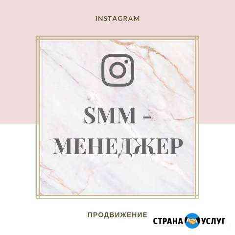 Продвижение в соцсетях Ростов-на-Дону