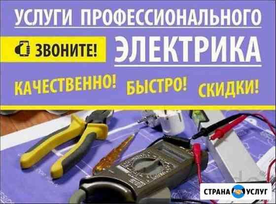 Электрические работы / Электрик Энгельс