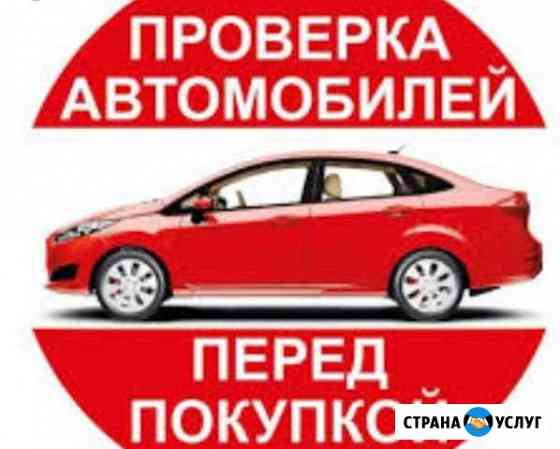 Проверка автомобиля перед покупкой Азово