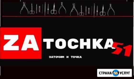Заточка инструмента(маникюрного,педикюрного и т.д) Мурманск