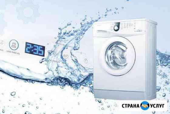 Ремонт стиральных машин Карабулак