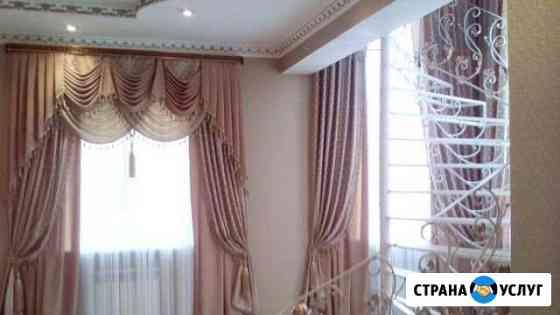 Пошив штор,дизайнер,интерьер Сафоново