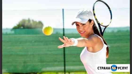 Большой теннис. Индивидуальные тренировки Симферополь
