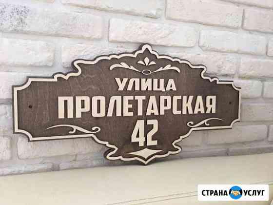 Адресные таблички Екатеринбург