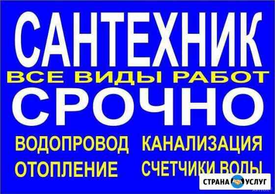 Сантехнические работы Каспийск