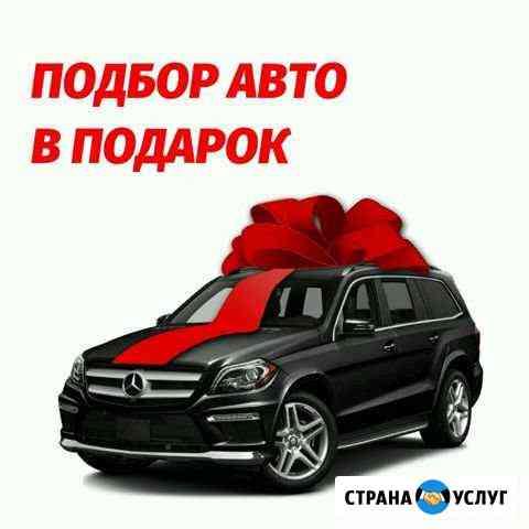 Подбор и доставка авто в Магадан. Вся Россия Магадан