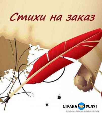 Стихи и поздравления на заказ Белгород