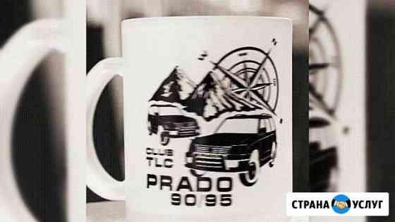 Печать на кружках Петропавловск-Камчатский