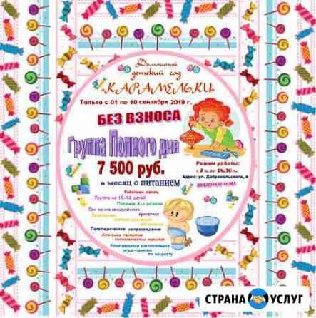 Домашний детский сад от 1.5. до 3.5 лет Омск