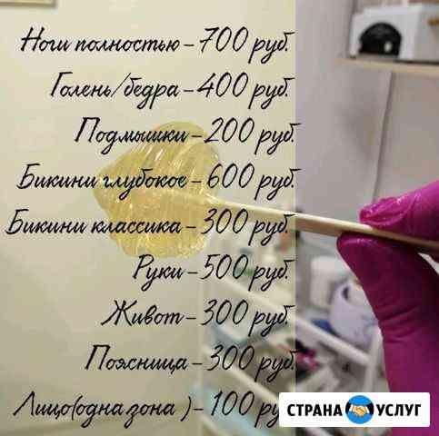 Шугаринг (сахарная эпиляция) Черкесск Черкесск