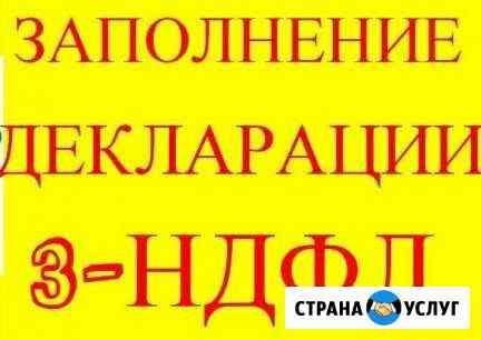 Заполнение 3 ндфл Тольятти