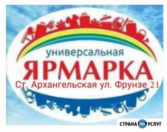 Ярмарка Архангельская