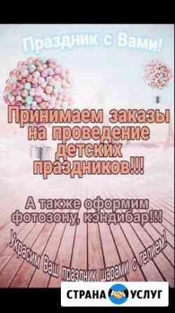 Аниматоры Обнинск