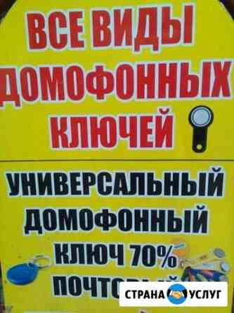 Домофонные ключи Астрахань