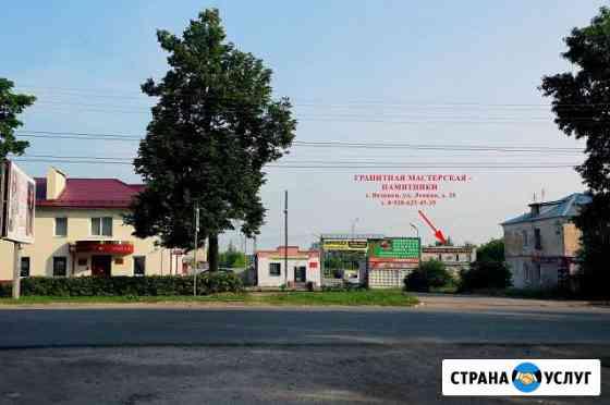 Памятники Вязники