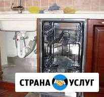 Установка бытовой техники Астрахань