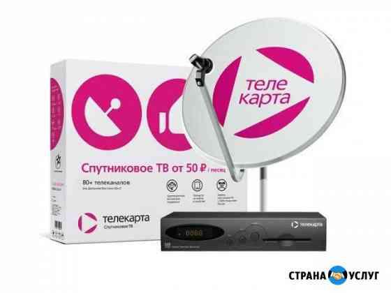 Установка телекарта, НТВ плюс Хабаровск