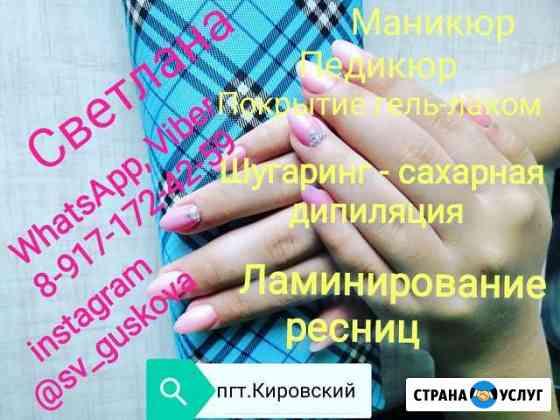 Маникюр и педикюр Камызяк
