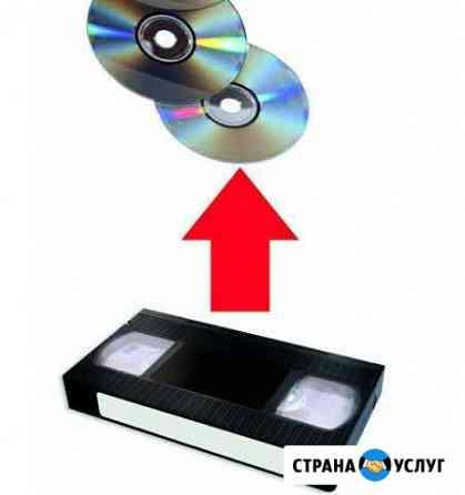 Оцифровка видеокассет с записью на DVD Иркутск