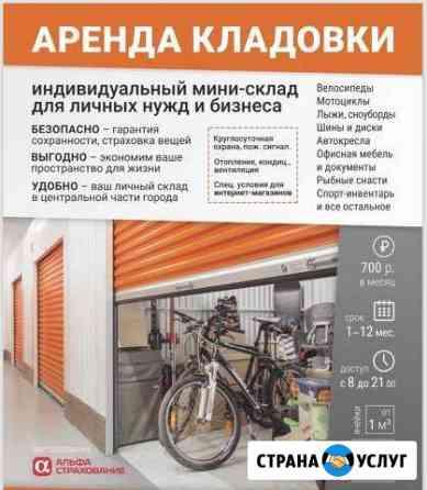 Хранение вещей. Хранение шин. Хранение велосипедов Белгород