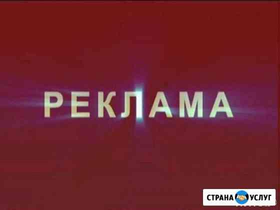 Мастерская рекламы Иваново Иваново