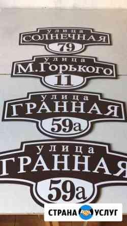 Адресные таблички, название улиц, номера домов Самара