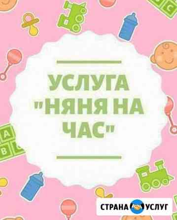 Няня на час Невинномысск