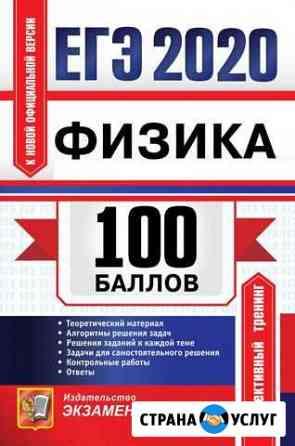 Курсы подготовки к егэ, репетитор по физике Ульяновск