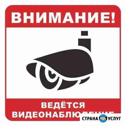 Системы видеонаблюдения любого уровня сложности Ульяновск