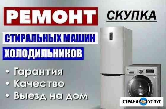Ремонт стиральных машин LG, SAMSUNG,Indesit(скупка Элиста