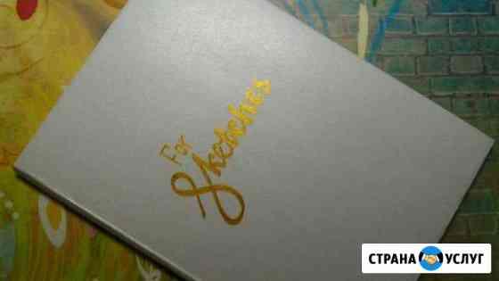 Оригинальный скетчбук на заказ Пермь