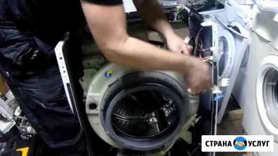 Ремонт стиральных машин Курск