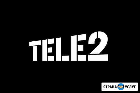 Поделюсь Гигабайтами интернет на tele2 Кропоткин
