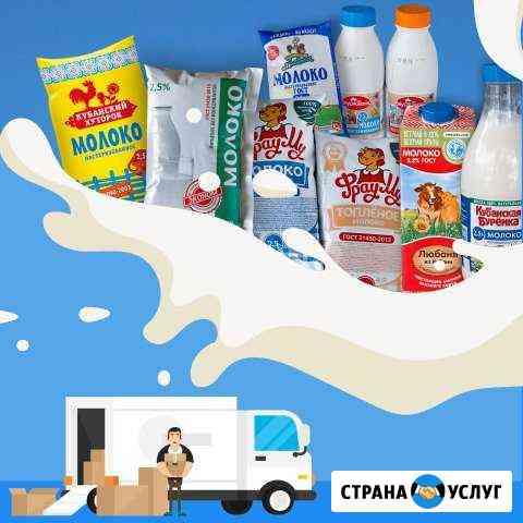 Молочные продукты. Поставщик Краснодар