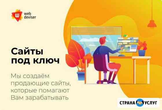 Разработка и продвижение сайтов Екатеринбург