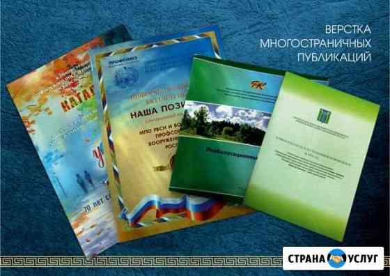 Верстка многостраничных изданий Одинцово
