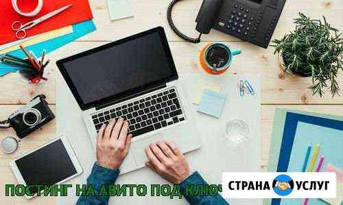 Продвижение и постинг на avito под ключ Ноябрьск