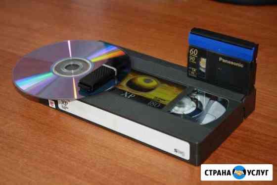 Оцифровка видео кассет Нижний Новгород