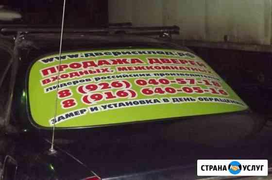 Перфорированная наклейка на заднее стекло авто Воронеж