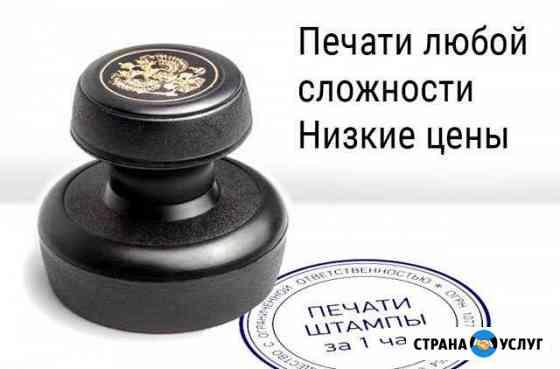 Печати и Штампы, графический дизайнер, фото Санкт-Петербург