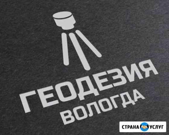 Вынос границ земельных участков и геодезия Вологда
