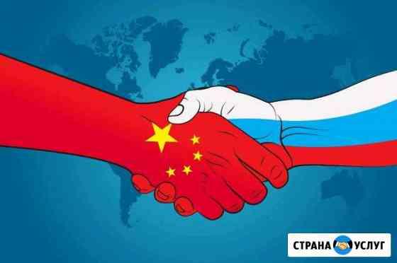 Сопровождение российско-китайского бизнеса Биробиджан