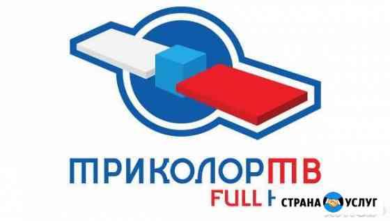 Спутниковое телевидение Триколор и НТВ+ Сыктывкар